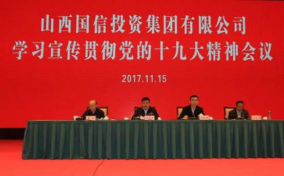 国信集团召开学习宣传贯彻党的十九大精神会议