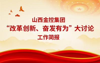 """山西金控集团""""改革创新、奋发有为"""" 大讨论工作简报第15期"""