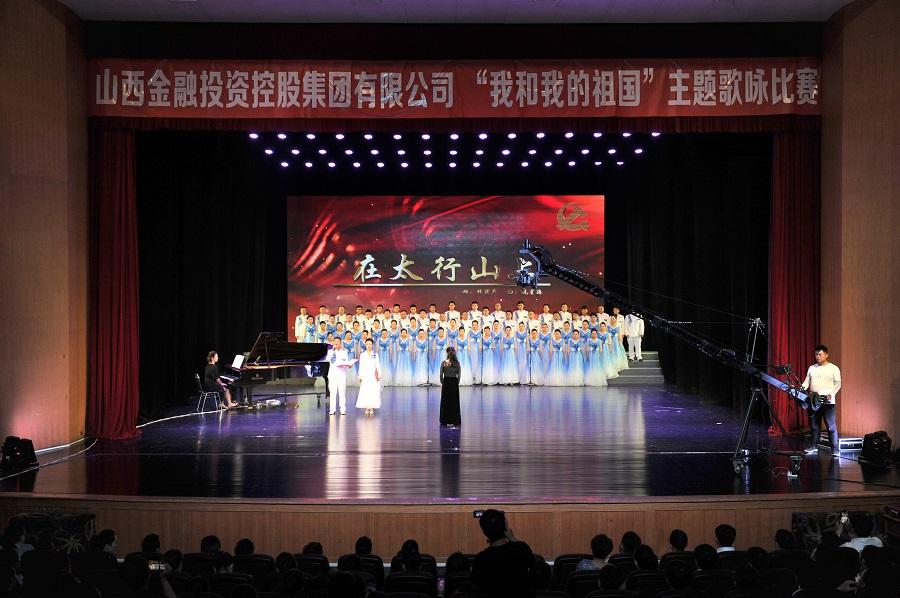 """山西金控集团组织举办""""我和我的祖国""""主题歌咏比赛"""