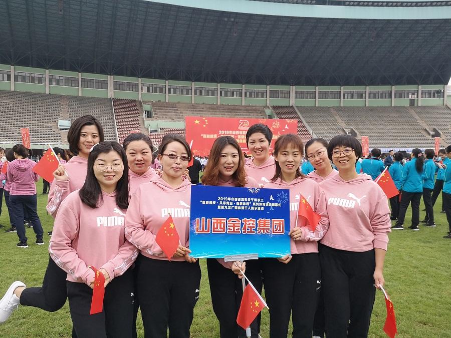 献礼新中国成立70周年华诞---山西金控参加全省千人广播体操展演