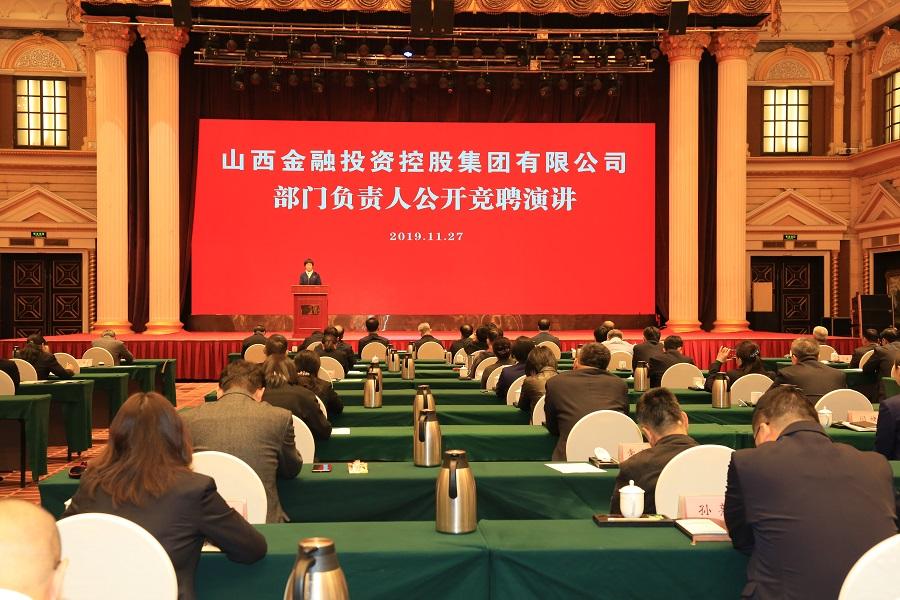 山西金控集团举办本部部门负责人公开竞聘演讲会