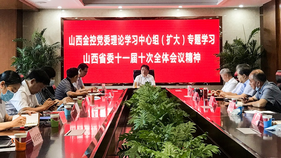 山西金控集团党委专题传达省委十一届十次全体会议精神