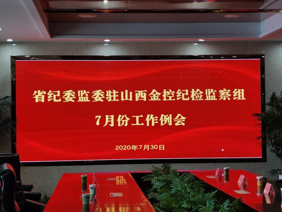 省纪委监委驻山西金控纪检监察组召开7月份工作例会