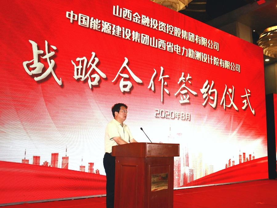 山西金控集团开启与央企驻晋机构战略合作新篇章