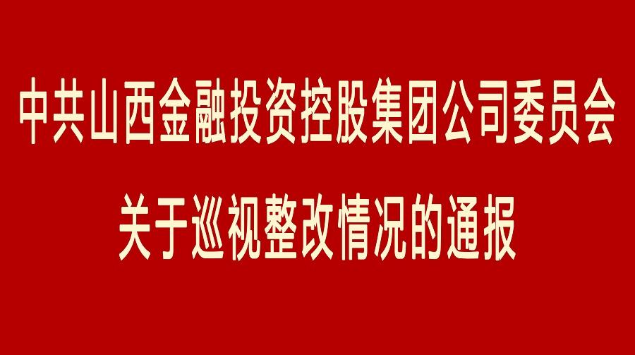 中共必发888电脑版登录-【官网门户】委员会关于巡视整改情况的通报