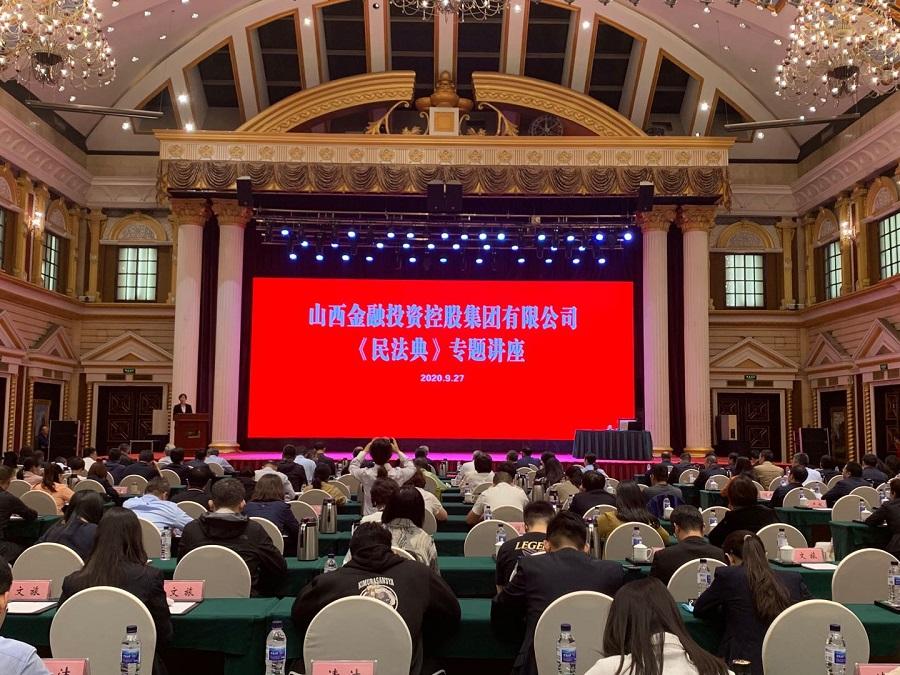 山西金控集团公司举办《民法典》专题讲座