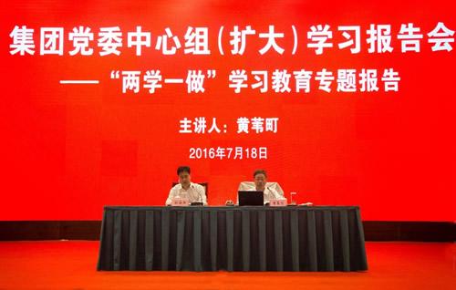 """山西金控集团党委组织召开""""两学一做""""学习教育专题报告会"""