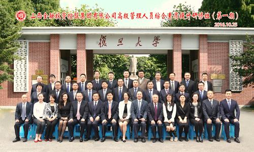 山西金控集团高级管理人员综合素质提升研修班正式开班