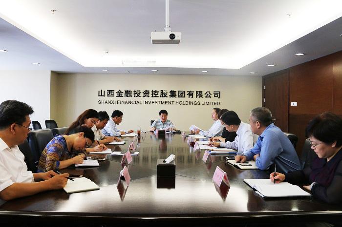 山西金控集团党委中心组(扩大)学习十一届省委第12次中心组学习会议精神