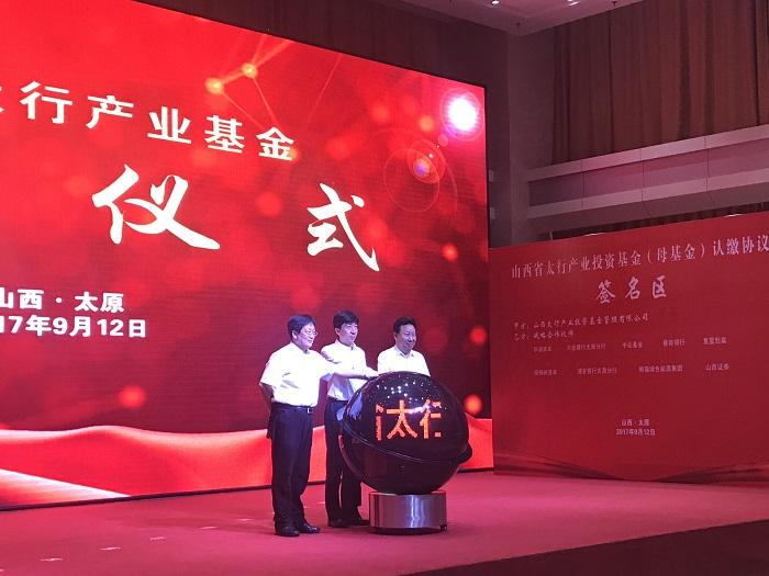山西太行产业基金启动暨战略合作签约仪式在太原举行