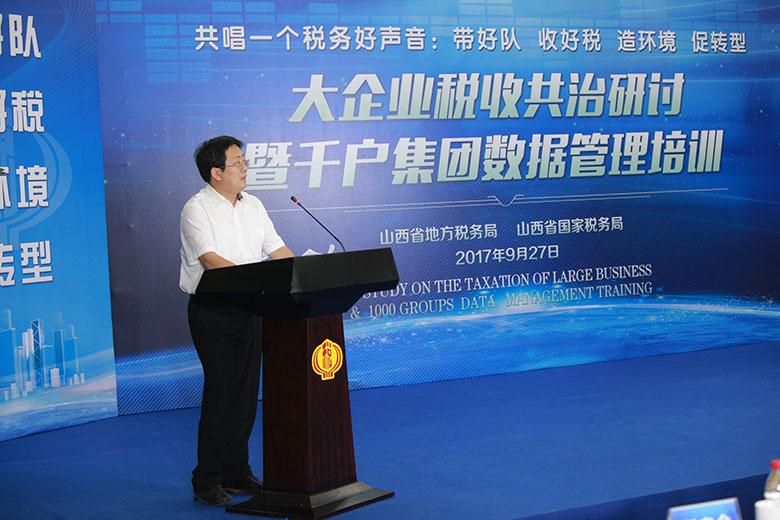 山西金控集团党委书记、董事长张炯玮带队参加大企业税收共治研讨会